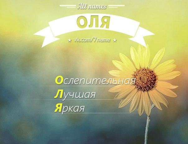 Картинки про имена имя оля