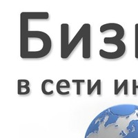 Бизнес в сети - Бизнес для всех!