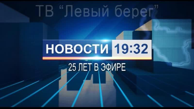 Борское телевидение левый берег поздравления прямой эфир