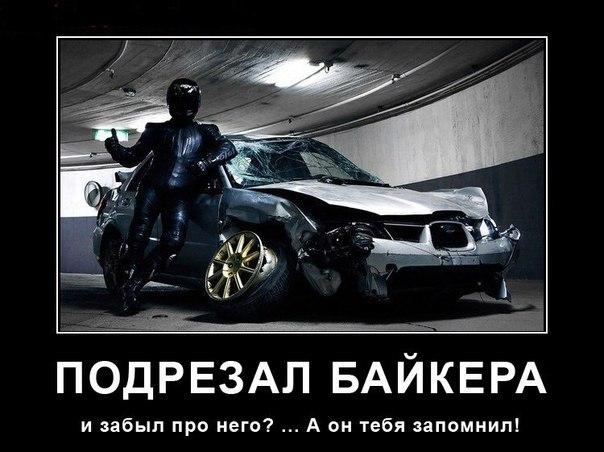 Демотиваторы авто и мото