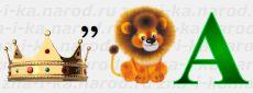 Ребусы в картинках по сказкам андерсена