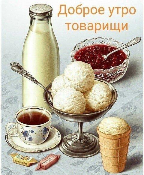 советское фото с добрым утром дорогой часто
