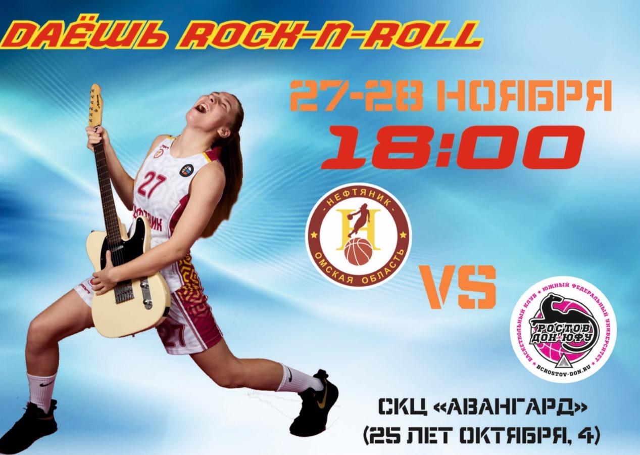 «Нефтяник» - «Ростов-Дон-ЮФУ»: даёшь rock-n-roll