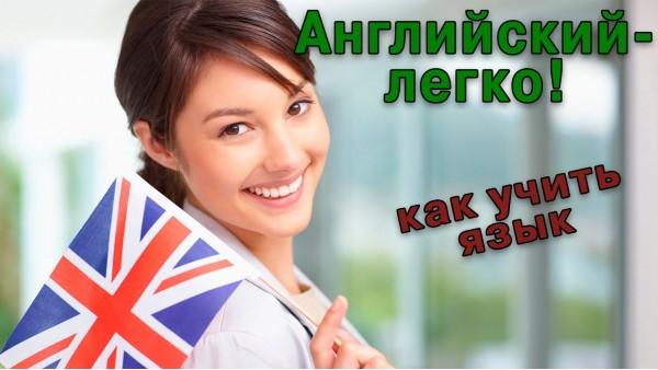Как выучить английский язык Екатеринбург