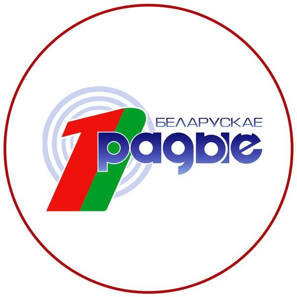 Белорусское радио поздравления онлайн