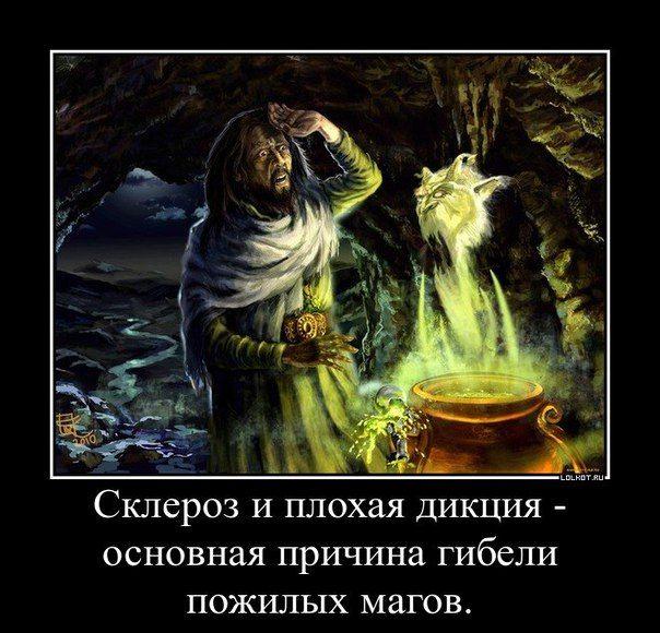демотиватор о магии видим