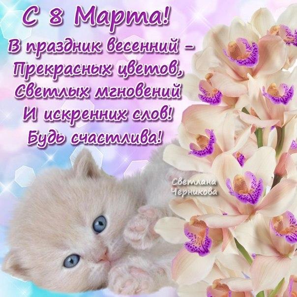 Поздравление с 8 марта короткие племяннице