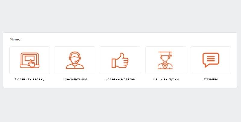 Как оформить интернет-магазин ВКонтакте, изображение №3