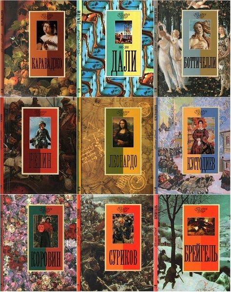 Серия книг о великих живописцах, признанных гениев художественного мастерства.