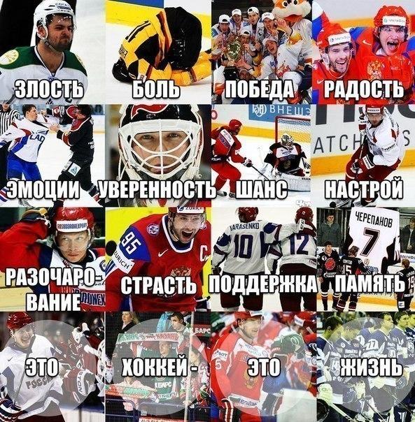 хоккей это жизнь картинки