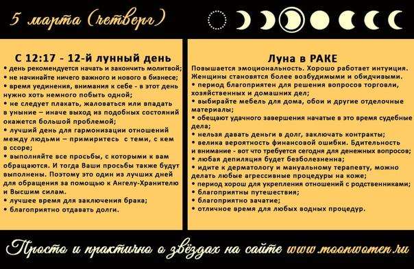 29 лунный день диета
