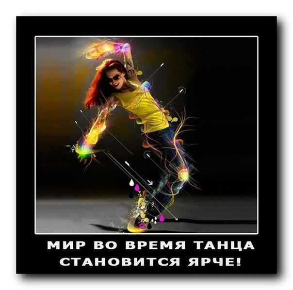 Картинки статусы танцуй