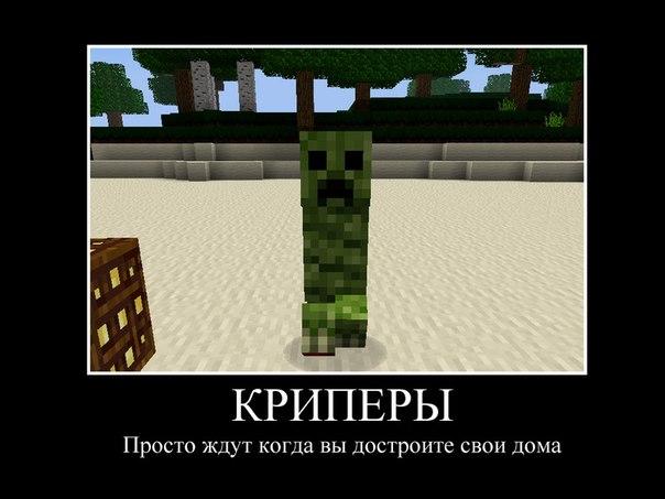 Приколы картинки криперов из майнкрафта на русском языке