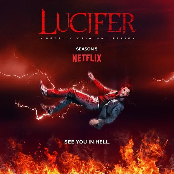 Дату премьеры 5 сезона «Люцифера» объявили в очень горячем тизере