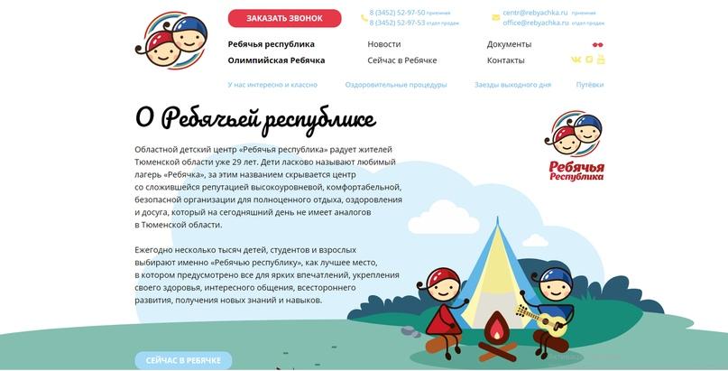 «Ребячья республика» запустила новый сайт, изображение №1
