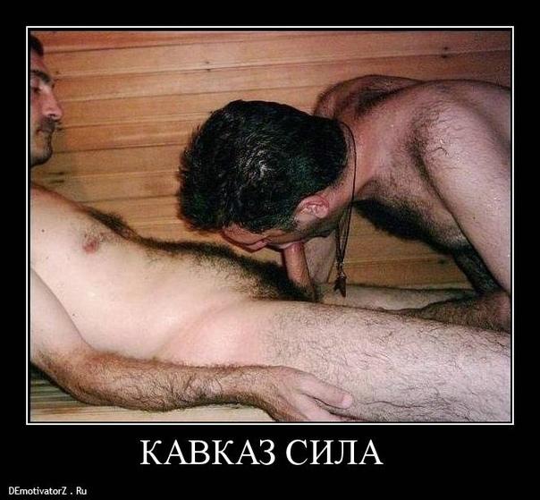 Геи Кавказцы Порно Домашнее Видео