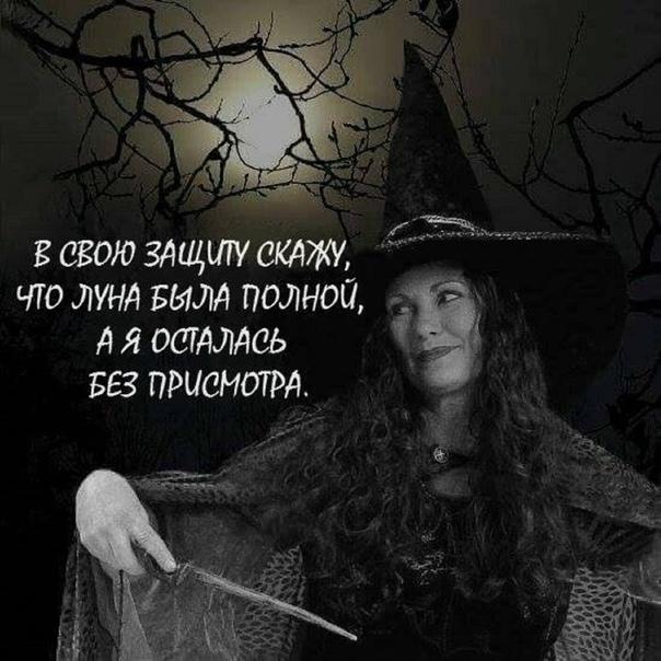 зря, картинки о ревности с ведьмами судьи воронежской