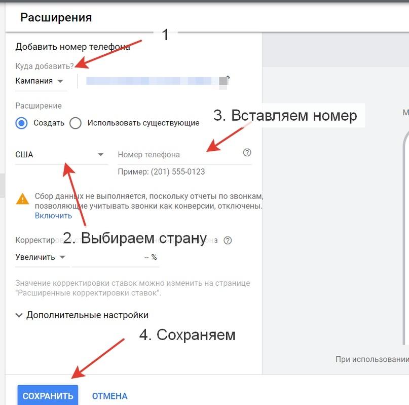 Настройка Google Ads. Выгрузка поисковых рекламных кампаний (Часть 4), изображение №23