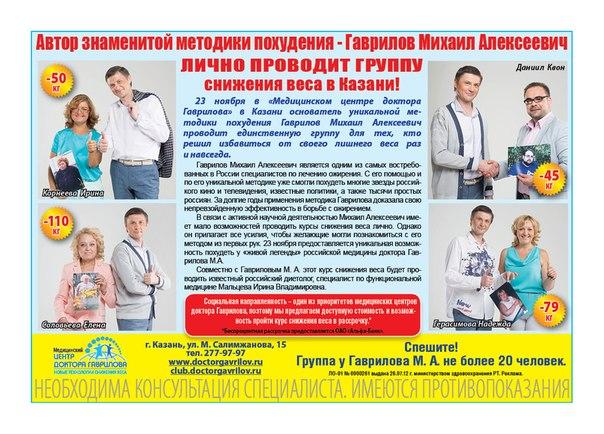 Центр доктора гаврилова спб похудения