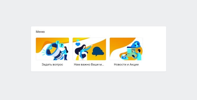 Как оформить интернет-магазин ВКонтакте, изображение №5