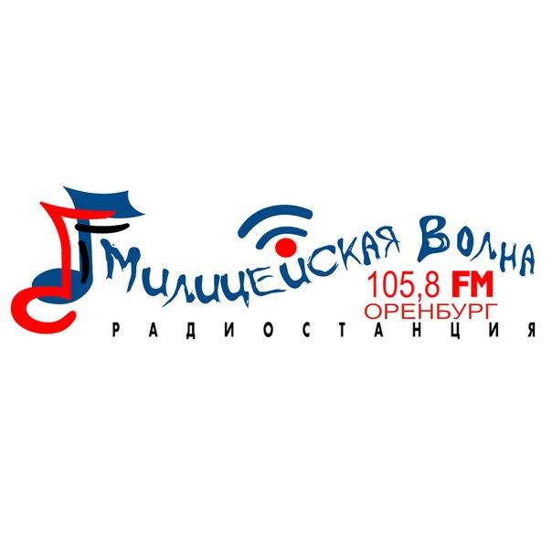 Милицейская волна оренбург поздравление