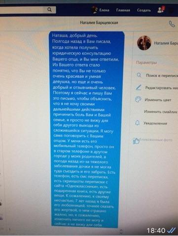 Михаила Барщевского обвинили в мерзком изнасиловании Пользователь Faceboo Елена Радаева опубликовала пост ( в котором утверждает, что полномочный представитель правительства в высших судебных