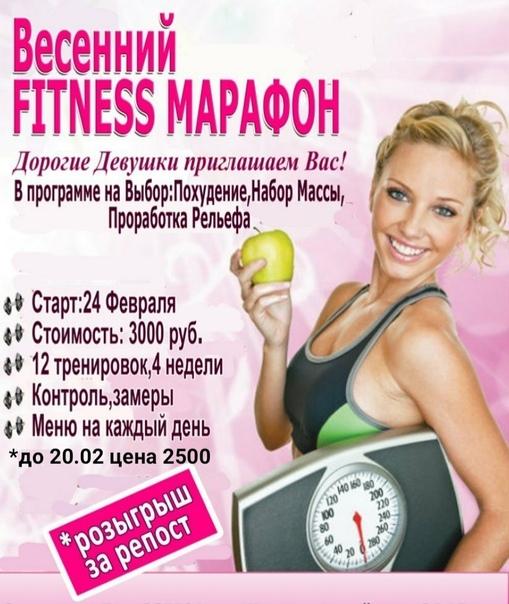 Программа Похудения От Фитнес.