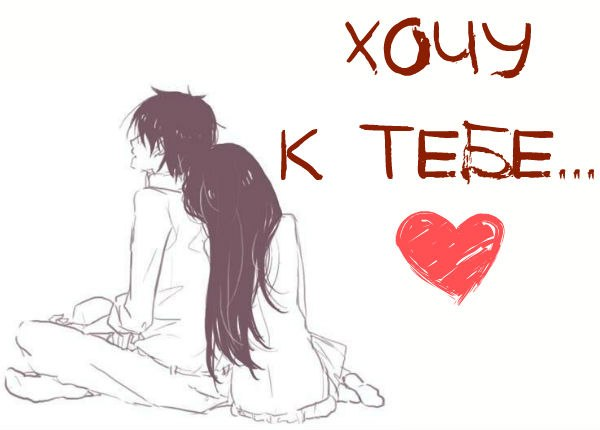 Картинки аниме с надписями я люблю тебя