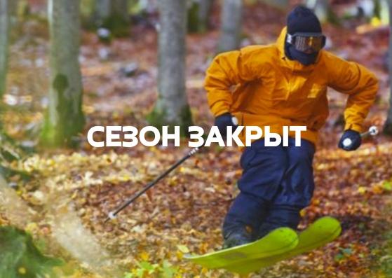 СЕЗОН ЗАКРЫТ
