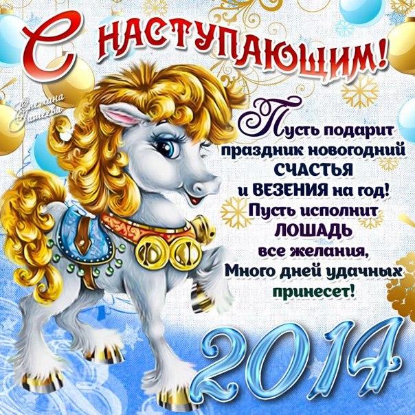Поздравления в стихах с годом лошади
