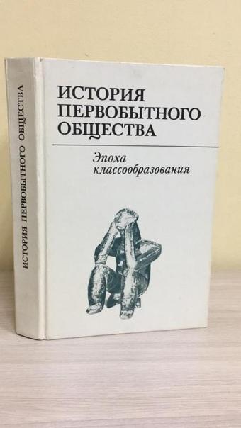 История первобытного общества. В 3-х томах