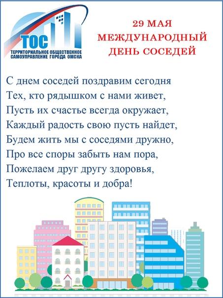 Поздравление жителей микрорайона с днем города
