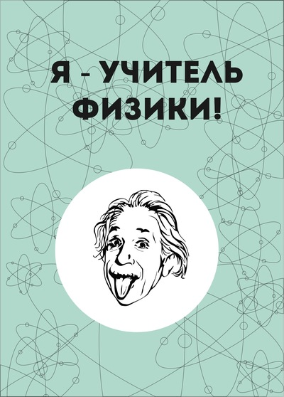 Открытки для физиков, благодарю