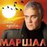 Маршал Александр - 09_marshal_dorogi