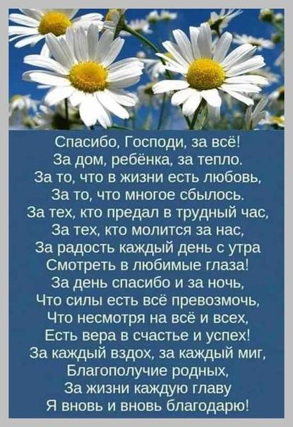 Улыбок тебе, картинки стихи спасибо господи