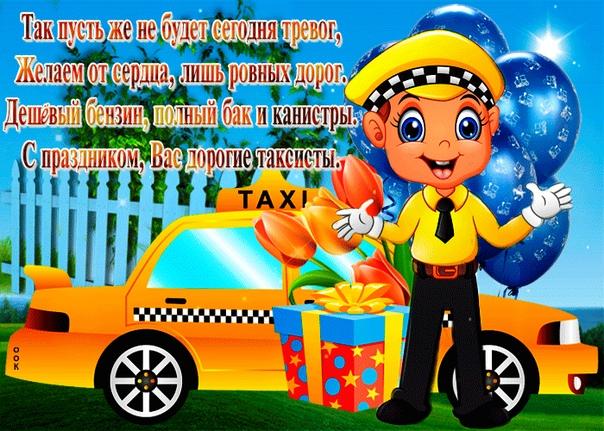 10 лет такси поздравления