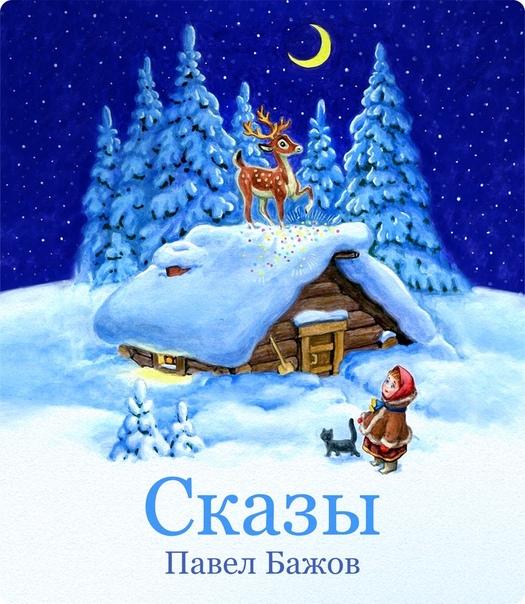 СКАЗЫ ПАВЛА БАЖОВА Классика русской литературы