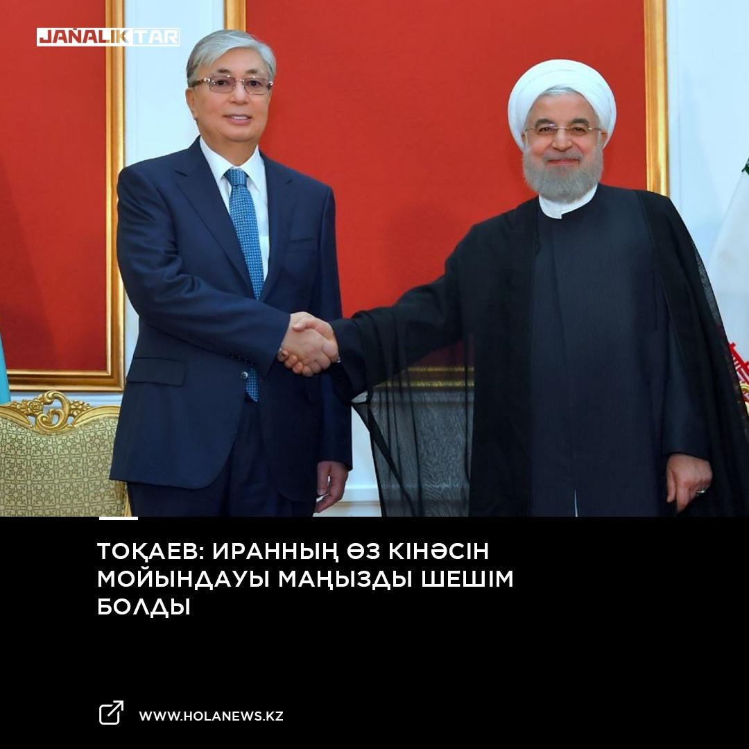 Holanews.kz: Тоқаев: Иранның өз кінәсін мойындауы маңызды ше
