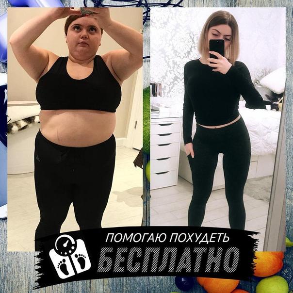 Помогите как похудеть форум