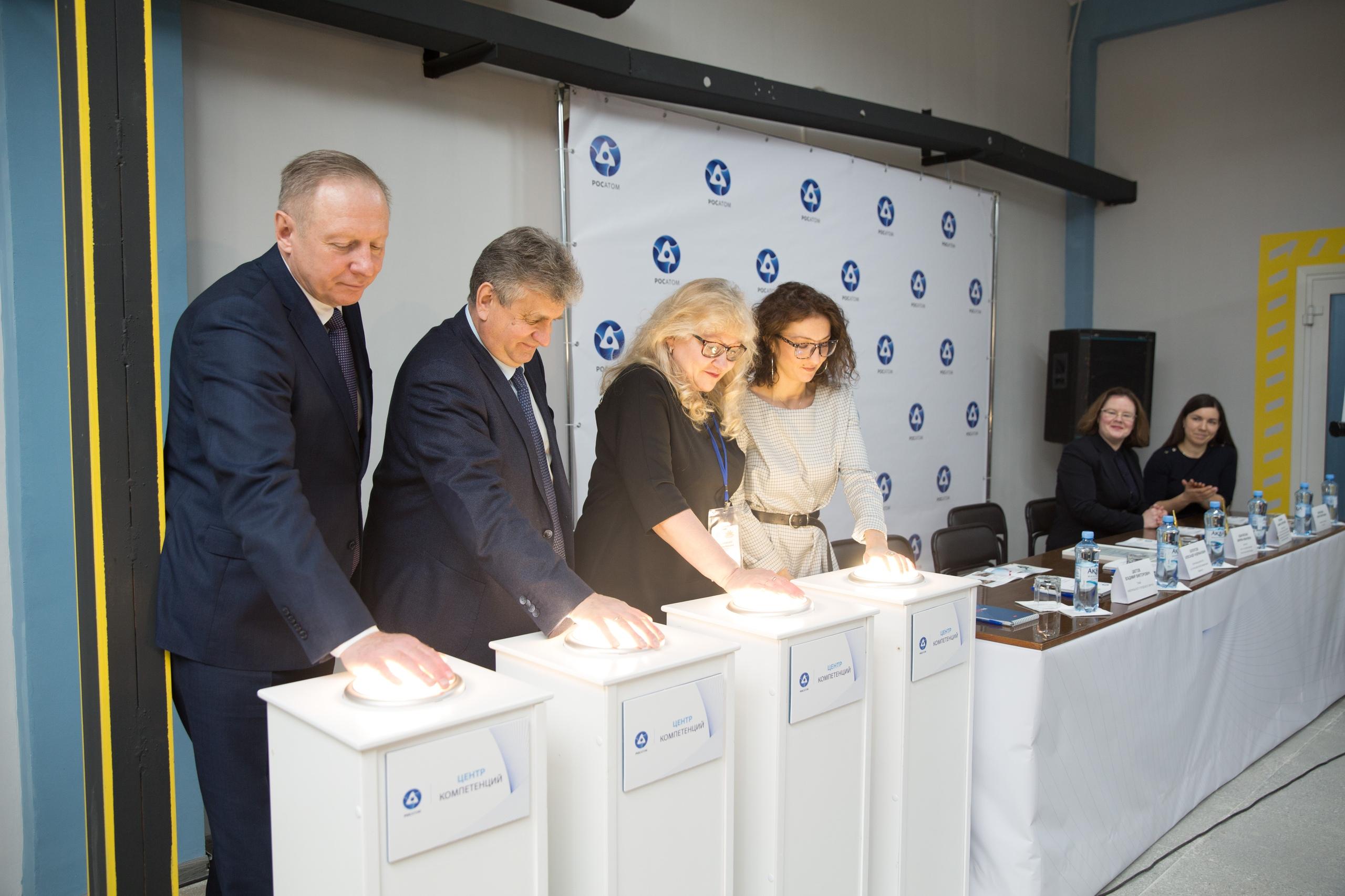 При поддержке УЭХК открылся отраслевой центр компетенций Росатома