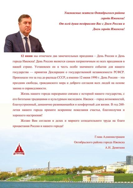 поздравление главы администрации с днем россии зависимости фактуры
