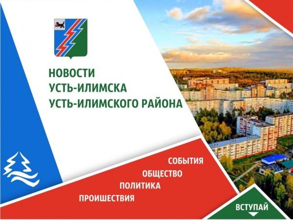 Новости часа лента новостей Усть Илимск