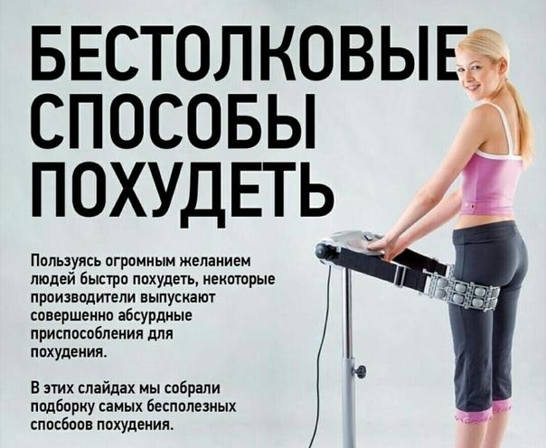 Метод 100 похудения