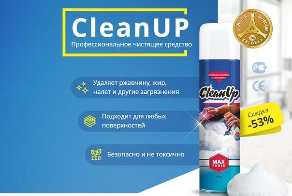 Чистящее CleanUp в Новомосковске