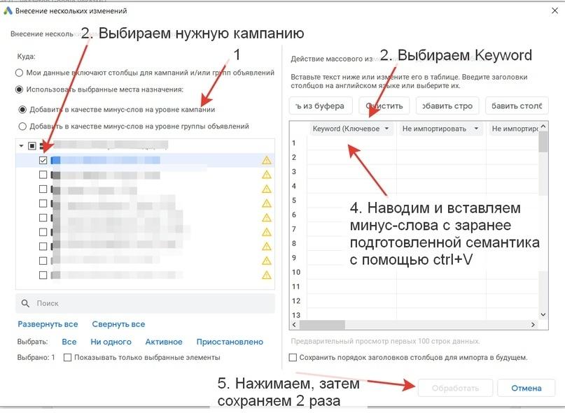 Настройка Google Ads. Выгрузка поисковых рекламных кампаний (Часть 4), изображение №8