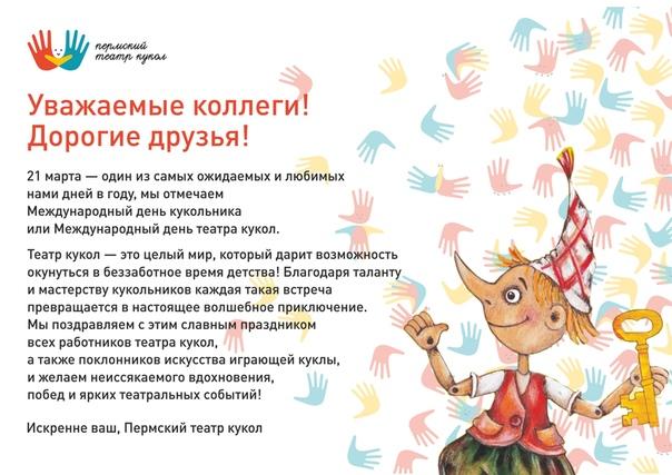 поздравление для кукольного театра наполним счастьем