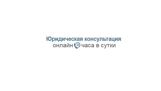 Юрист защита прав дольщиков Москва