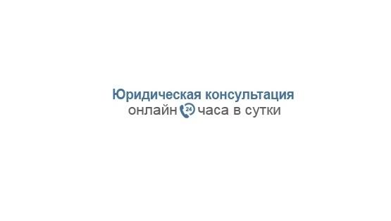 Адвокаты онлайн консультация Москва