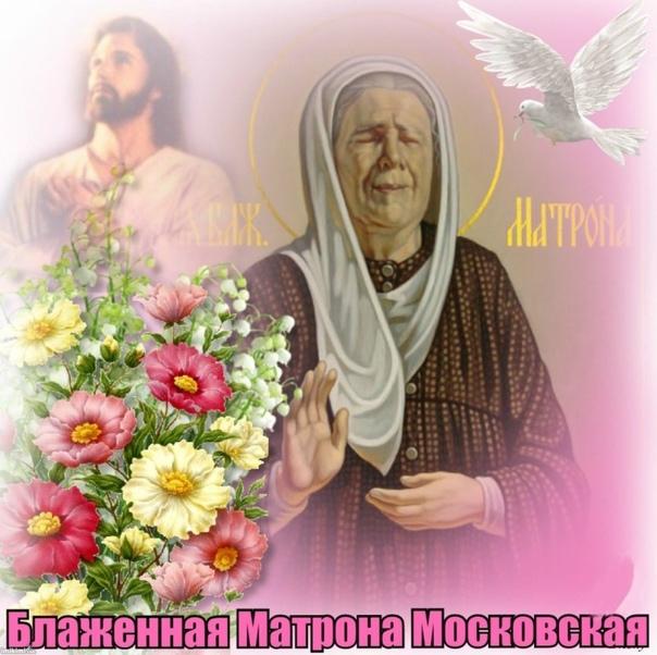 радиусные матрона московская спаси и сохрани открытка это