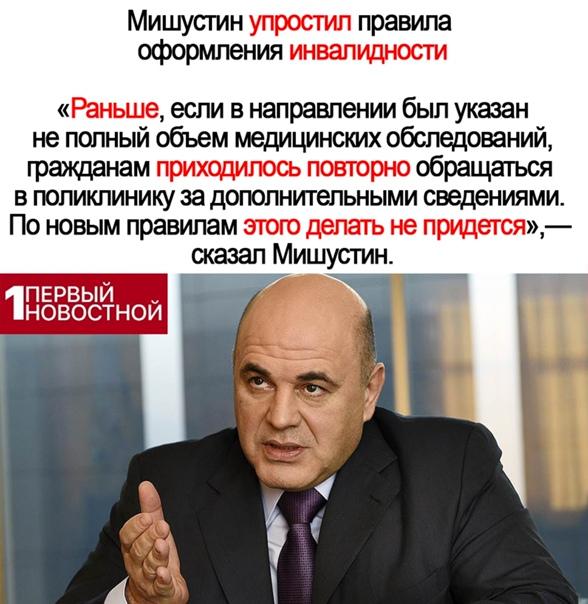 Так же Мишустин запретил списывать детские пенсии за долги родителей! В нескольких регионах России родители детей-инвалидов ранее не смогли получить детские пенсии из-за ареста счетов и списания